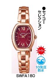 セイコーセレクション_SWFA180 ¥20,300円(税抜)