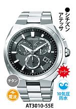 シチズンアテッサ_68 ¥56,000円(税抜)