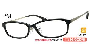 +M173 ¥14,000円(税抜)