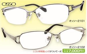 OSSO ¥7,000円(税抜)