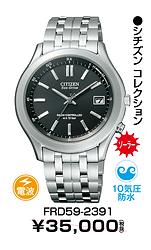 シチズンアテッサ_43 ¥24,500円(税抜)