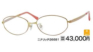 ニナリッチ26681 ¥43,000円(税抜)