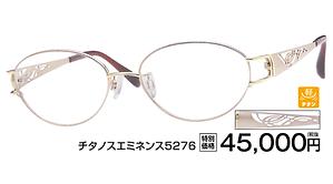 チタノスE5276 ¥45,000円(税抜)