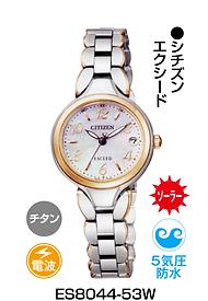 シチズンエクシード_29 ¥77,000円(税抜)