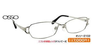 オッソー2102 ¥7000円(税抜)