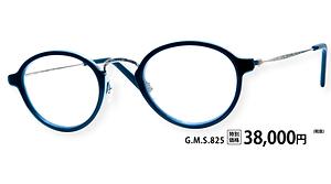 GMS825 ¥38,000円(税抜)