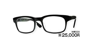 光輝29 ¥25,000円(税抜)