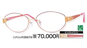 ニナリッチ26676 ¥70,000円(税抜)