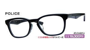 ポリス487J ¥19,000円(税抜)