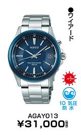セイコーワイアード_AGAY013 ¥21,700円(税抜)