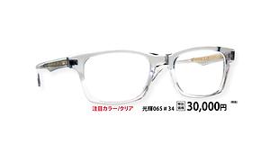 光輝65-34 ¥30,000円(税抜)