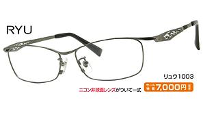 リュウ1003 ¥7,000円(税抜)