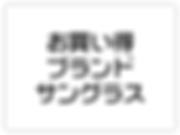 サングラス_お買い得.png