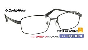 デビットヒックス8330 ¥19,000円(税抜)