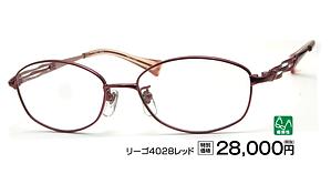 リーゴ4028 ¥28,000円(税抜)