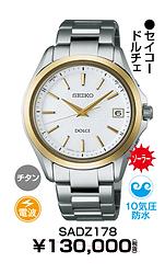 セイコードルチェ_59 ¥91,000円(税抜)