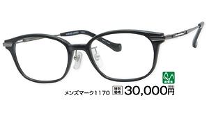 メンズマーク1170 ¥30,000円(税抜)