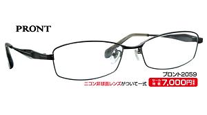 プロント2059 ¥7,000円(税抜)