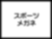 メガネ千葉_メガネフレームバナー_スポーツメガネ.png