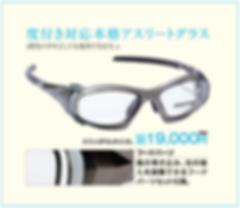 度付き対応本格アスリートグラス ¥19,000円(税抜)