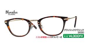 ブランシック3030 ¥14,000円(税抜)