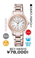 シチズンクロスシー_19 ¥54,600円(税抜)