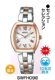 セイコーセレクション_SWFH098 ¥26,600円(税抜)