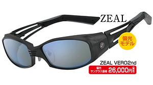 VERO2ND ¥26,000円(税抜)