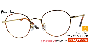 クラシック3038K ¥14,000円(税抜)