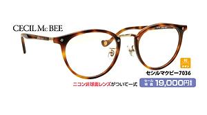 セシルマクビー7036 ¥19,000円(税抜).png