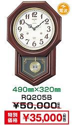 セイコークロック RQ205B ¥35,000円(税抜)