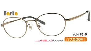 タルト1515 ¥7,000円(税抜)