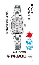 セイコーアルバレディース ¥9,800円(税抜)