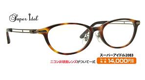 スーパーアイドル2083 ¥14,000円(税抜)