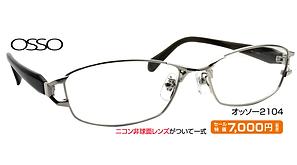 オッソー2104 ¥7,000円(税抜)