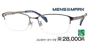 メンズマーク1172 ¥28,000円(税抜)