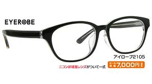 アイローブ2105 ¥7,000円(税抜)
