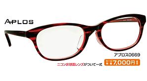 アプロス0669 ¥7,000円(税抜)
