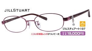 ジルスチュアート197 ¥19,000円(税抜)