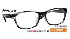 アプロス0666 ¥7,000円(税抜)