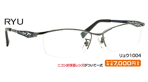 リュウ1004 ¥7,000円(税抜)