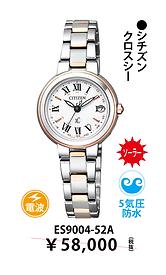 シチズンクロスシー_20 ¥40,600円(税抜)