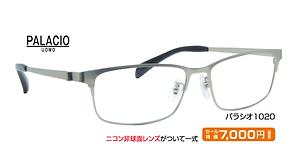 パラシオ1020 ¥7,000円(税抜)