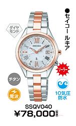 セイコールキア_26 ¥54,600円(税抜)