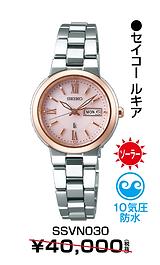 セイコールキア_030 ¥28,000円(税抜)