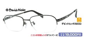 デビットヒックス8332 ¥19,000円(税抜)
