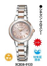 シチズンクロスシー_15 ¥50,000円(税抜)