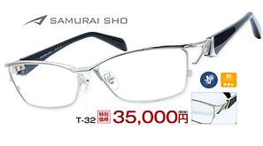 T-32 ¥35,000円(税抜)