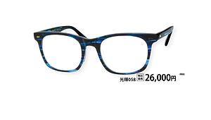 光輝58 ¥26,000円(税抜)