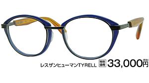 TYRELL  ¥33,000円(税抜)